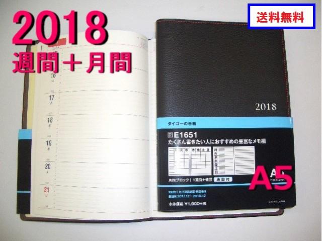 【送料無料】2018年 A5ビジネスダイアリー【月間...