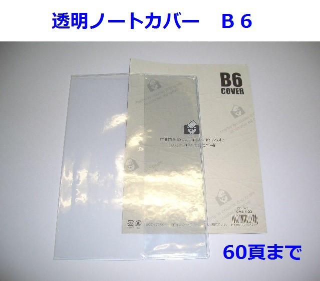 透明 B6ブックカバー  240円 メール便OK