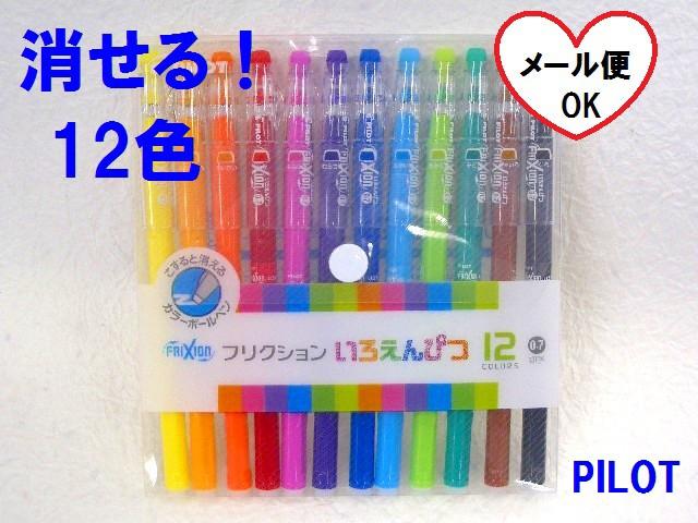 消せるカラーペン◇フリクションボール 12色  16...