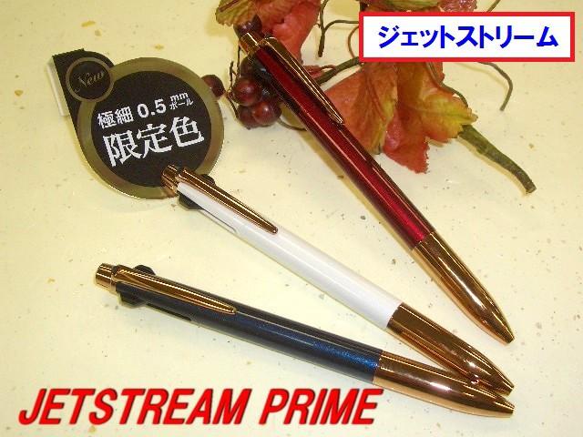 【限定色】三菱鉛筆 ジェットストリーム プライム...