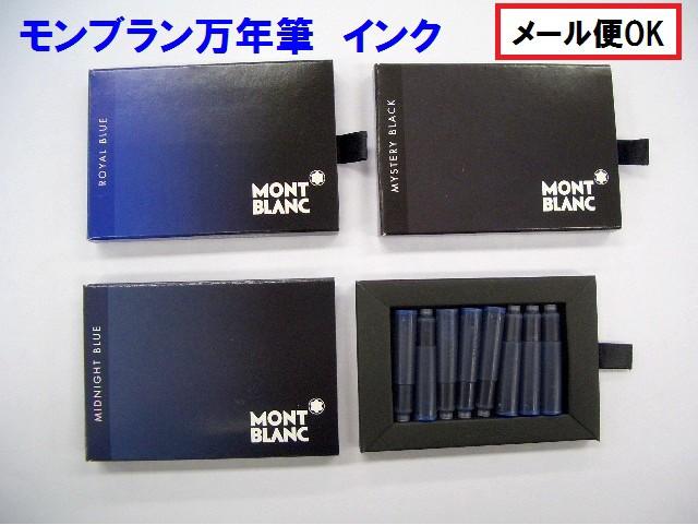 モンブラン 万年筆 インク   カートリッジ 8本入...