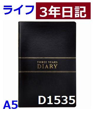 ライフ3年日記◆D1535 A5 黒 2800円 3年連用日...