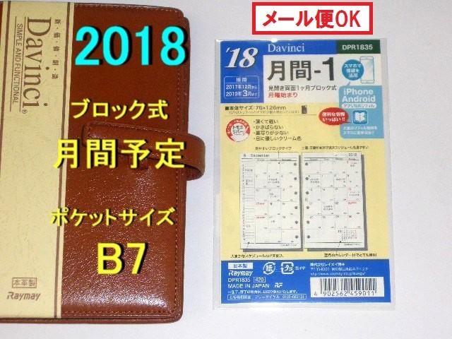 2018年 システム手帳リフィル B7ポケットサイズ ...