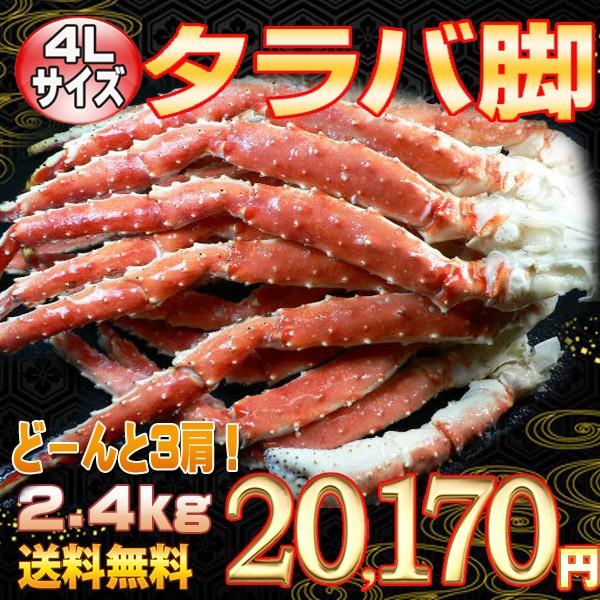 【送料無料】4Lサイズ☆極上タラバ足 3肩2.4kg