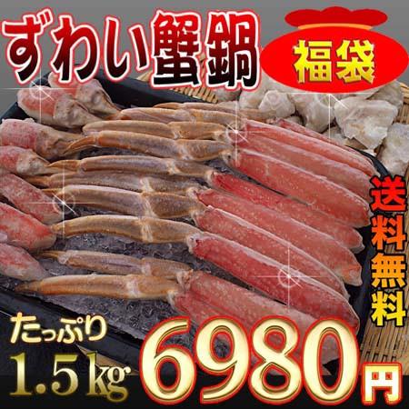 【送料無料】カニ鍋福袋1.5kg詰込み    ギフト/お...