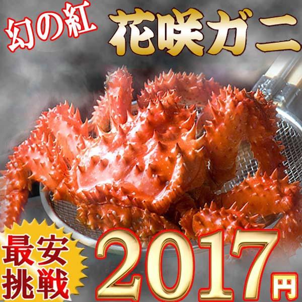2017円花咲ガニ700g   お正月/ギフト/鍋/福袋/お...