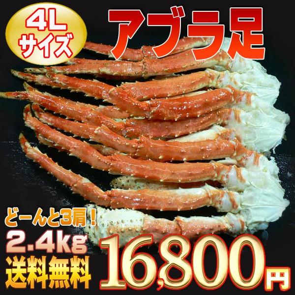 【送料無料】4Lサイズ☆アブラガニ足 3肩2.4kg詰...