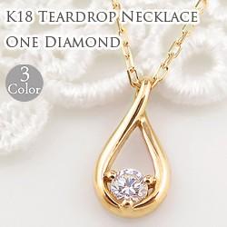 ティアドロップ ネックレス 一粒ダイヤモンド 18...