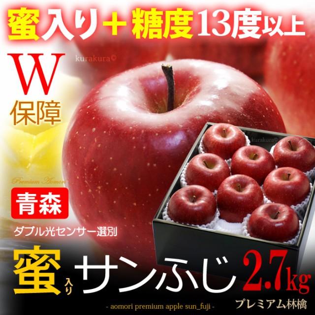 5プレミアム サンふじりんご(約2.7kg)青森産 蜜入...