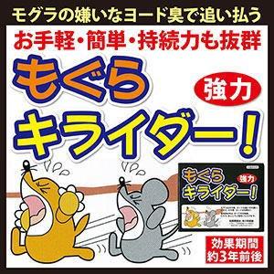 送料無料【ヨードのもぐら避忌剤 もぐら強力キラ...