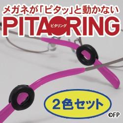 送料無料【ピタリング 2色セット】メガネがズレ無...