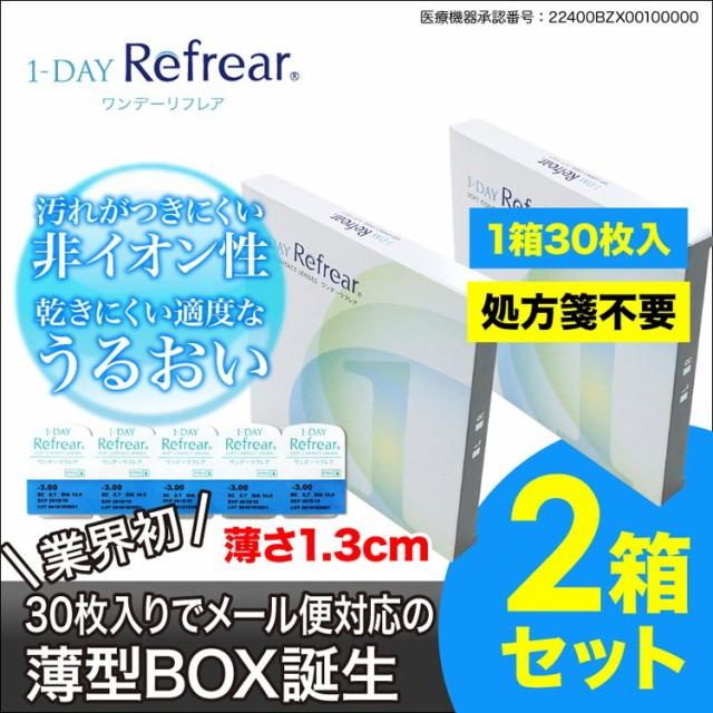 【 送料無料 】激安★クリアコンタクト ワンデー...
