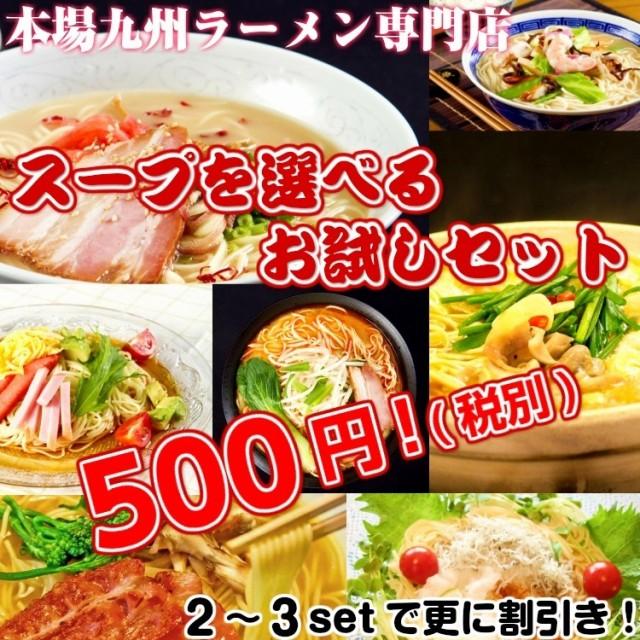 【送料無料】≪500円お試しサイズ≫選べる本格派...