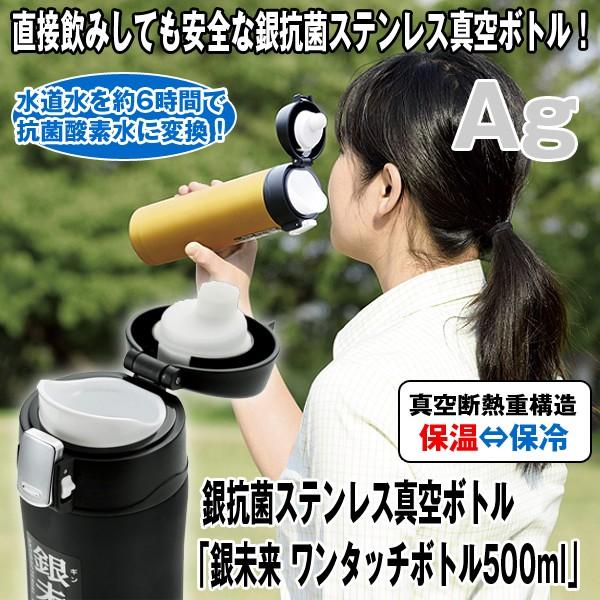 銀抗菌ステンレス真空ボトル「銀未来ワンタッチボ...