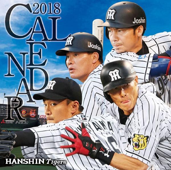 20%OFF!2018年卓上 阪神タイガースカレンダー