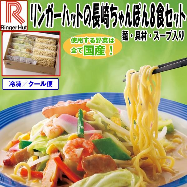 リンガーハットの長崎ちゃんぽん8食セット (麺,具...