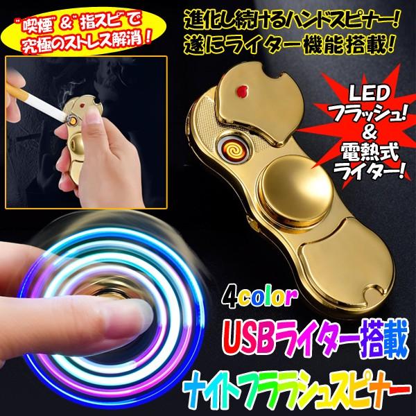 USBライター搭載ナイトフラッシュスピナー (ライ...
