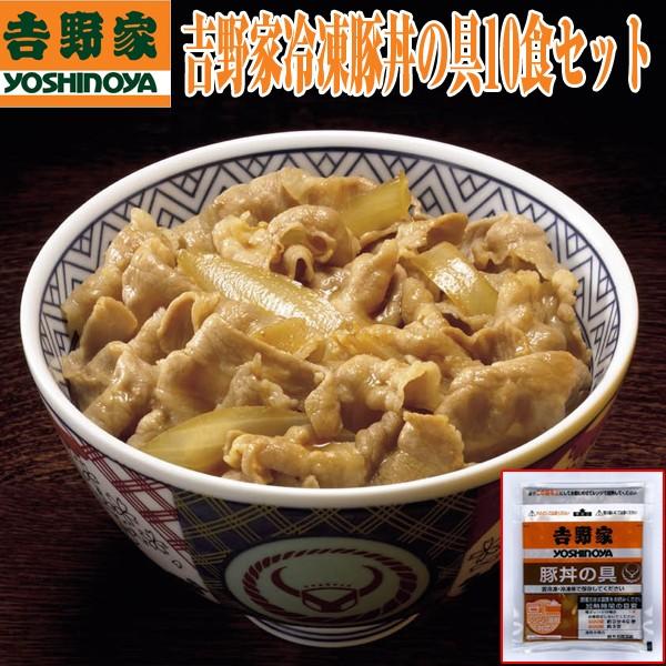 吉野家冷凍豚丼の具10食セット (グルメ,ギフト,真...