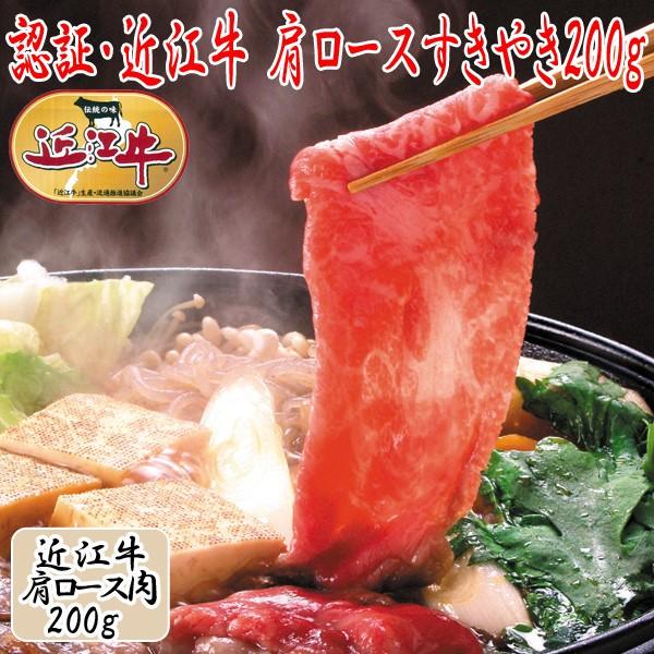 認証・近江牛/肩ロースすきやき200g (すきやき肉,...