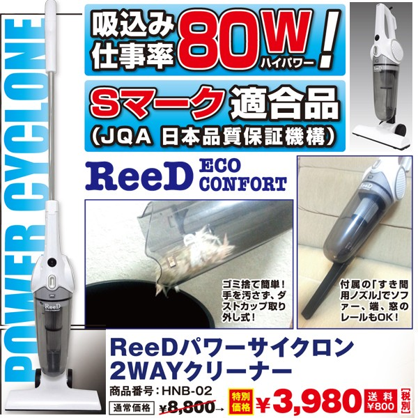 ReeDパワーサイクロン2WAYクリーナー(最安値,ハン...