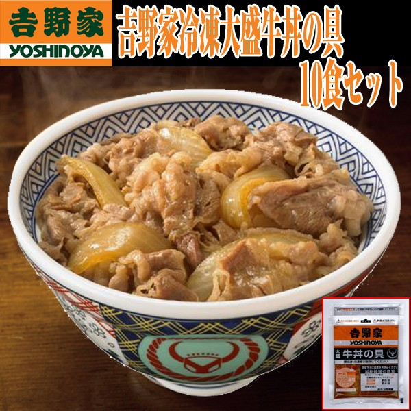 吉野家冷凍大盛牛丼の具10食セット (グルメ,ギフ...