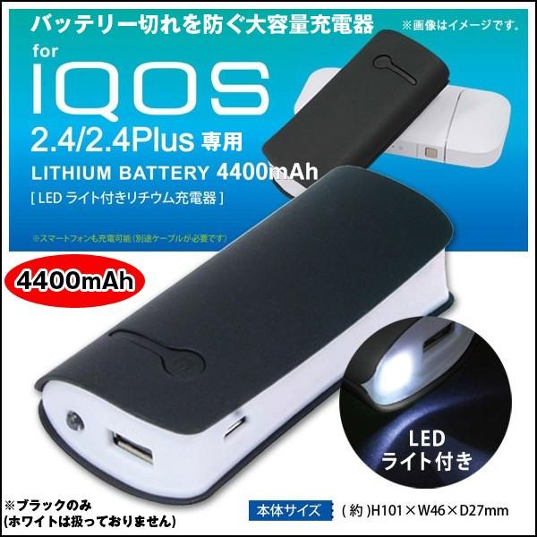 IQOS(アイコス)2.4&2.4Plus専用充電バッテリー440...