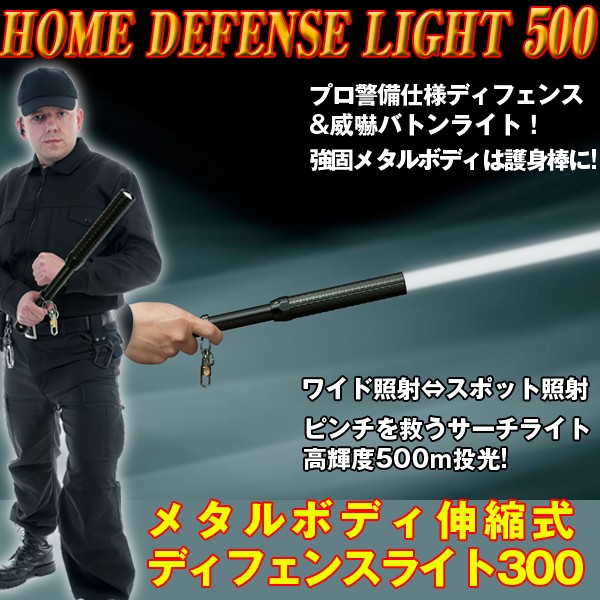 メタルボディ伸縮式ディフェンスライト300 (プロ...