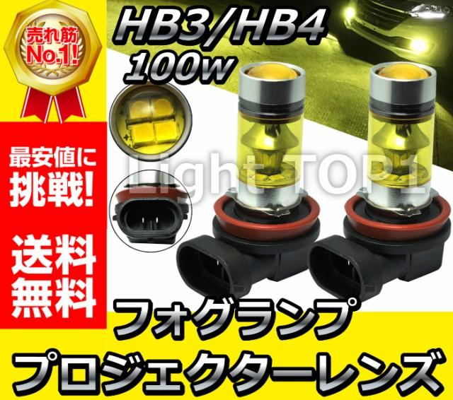 【メール便送料無料】HB3/HB4用フォグランプLEDイ...