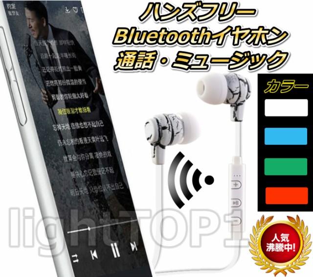 【メール便送料無料】Bluetoothイヤホン日本語説...