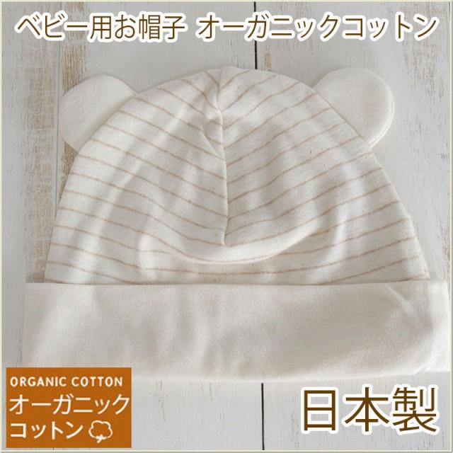 日本製 オーガニックコットン ベビーお帽子 OP mi...