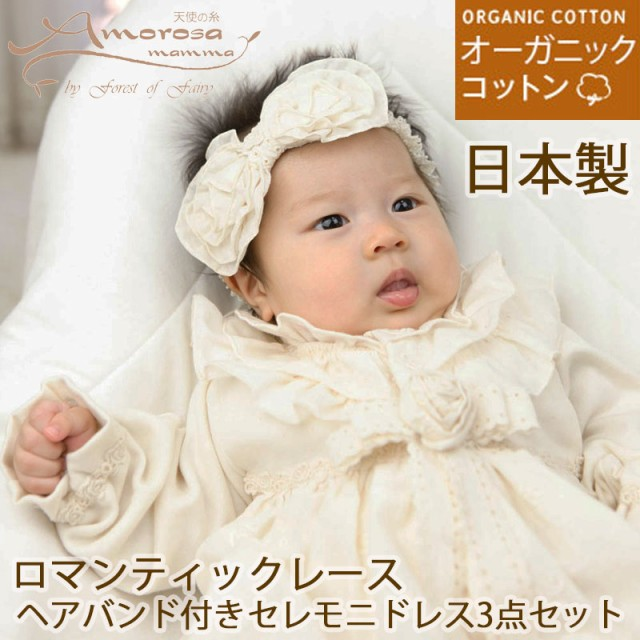8b374ebf7e272 ベビーセレモニードレス ヘアーバンド カバーオール付き3点セット 新生児赤ちゃんに ロマンティックレース