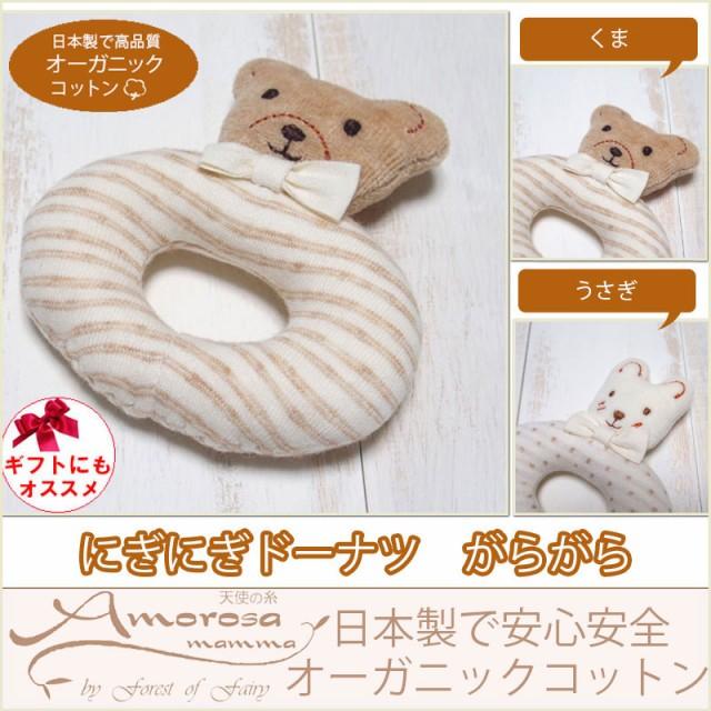 日本製 オーガニックコットン にぎにぎドーナツ!...