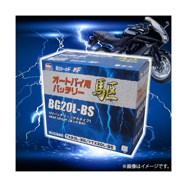BG4L-BS 駆けるバイクバッテリー(高性能ゲルタイ...
