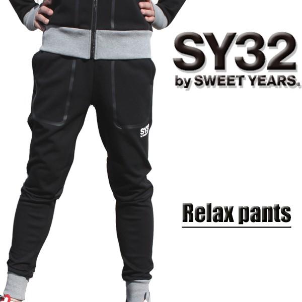 送料無料 SY32 by SWEET YEARS スウェットパンツ ...