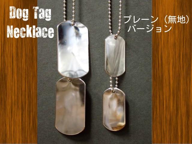 ドッグタグ(無地)ネックレス・【500円セール!...