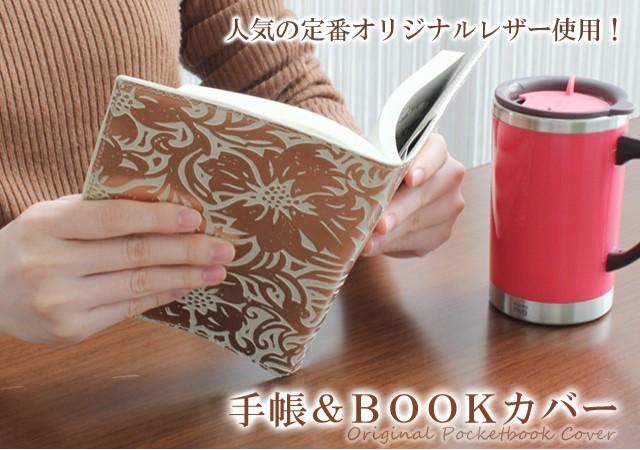 手帳&ブックカバー