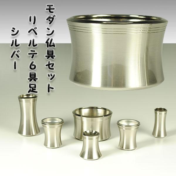 流線型モダン仏具セット【リベルテ3.0寸・シルバ...