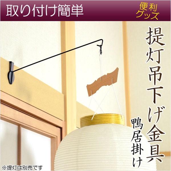 お盆用品・盆提灯【提灯吊下げ金具(鴨居掛け)】...