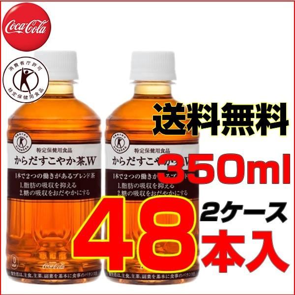 からだすこやか茶W 350mlPET  48本【24本2ケース...