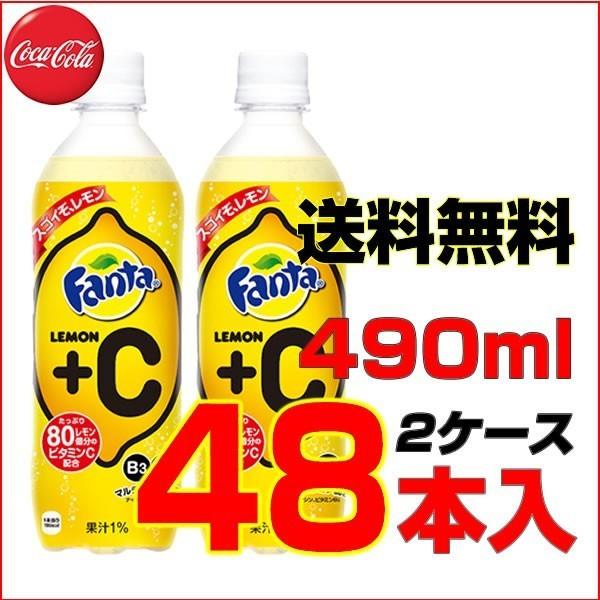 ファンタレモン+C 490mlPET 48本【2ケース】カラ...
