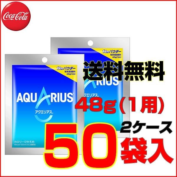 アクエリアス 48gパウダー(1L用) 50袋【25袋2ケー...
