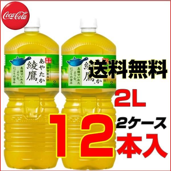 綾鷹 ペコらくボトル2L PET 12本【6本×2ケース】...
