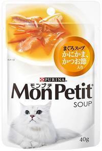 激安特売中【ネスレピュリナ】モンプチスープ ま...