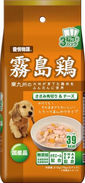 【イースター】愛情物語 霧島鶏 ささみ角切り...