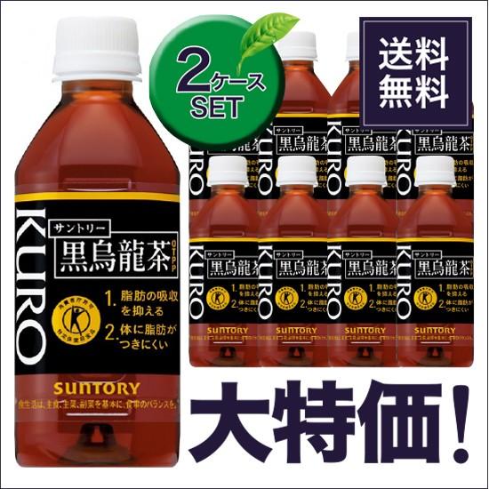 ≪送料無料≫ サントリー 黒烏龍茶 350ml×48...
