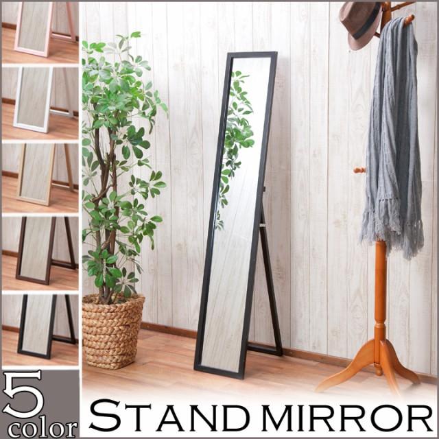 木製スタンドミラー(鏡・姿見)『 HB-2715NC 』...