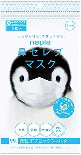 【王子ネピア】 ネピア 鼻セレブマスク 小さめサ...