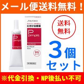 【第2類医薬品】【メール便!送料無料!3個セット...