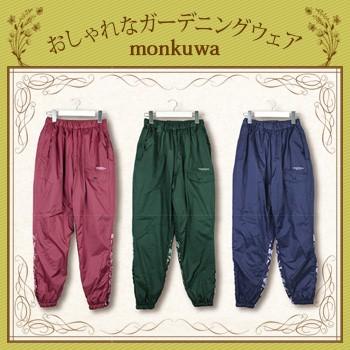 monkuwa モンクワ 中綿入りパンツ MK36501(ガーデ...