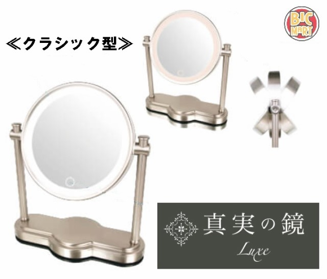 アイキャッチ 真実の鏡Luxe クラシック型 EC01...